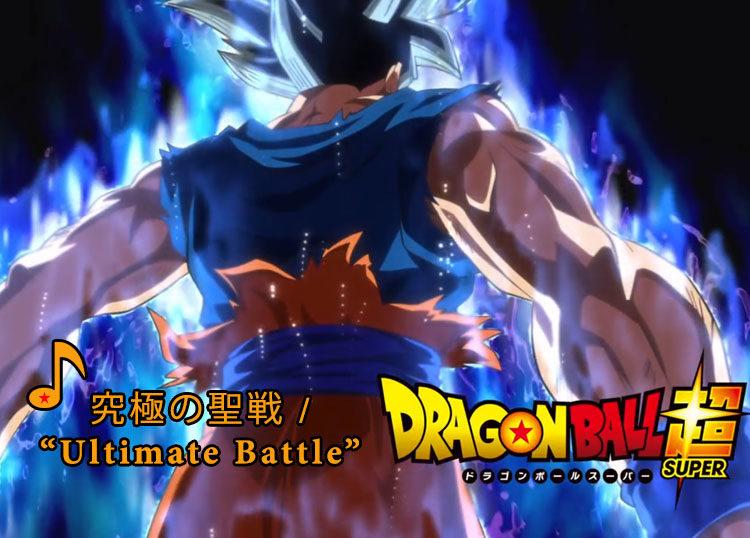 Ελληνική Κοινότητα Dragon Ball - Ultimate Battle song