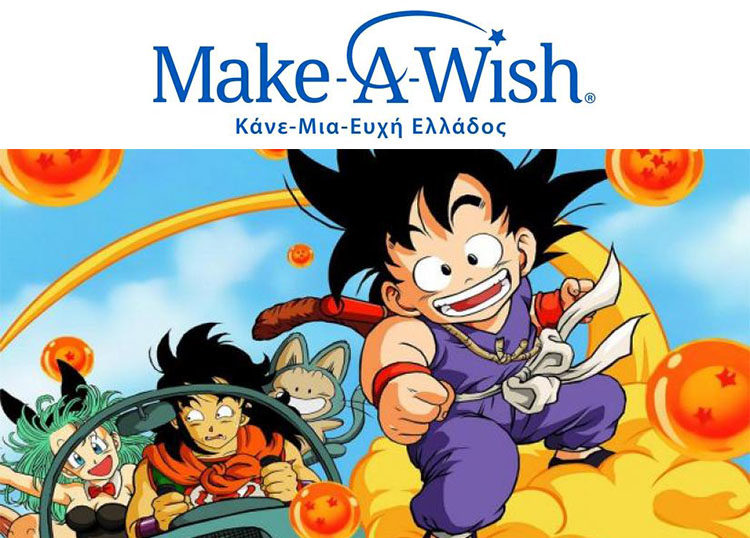 Dragon Ball Ελλάδα - Make-a-wish