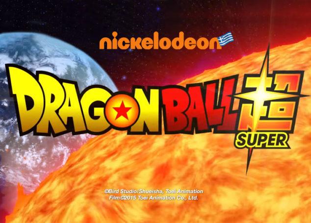 Επίσημη προβολή του Dragon Ball Super στην Ελλάδα