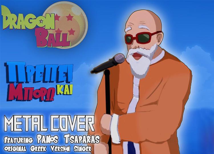 Dragon Ball - Πρέπει και μπορώ Cover - Sakana Mepa - Πάνος Τσαπάρας