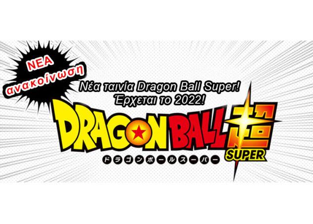Νέα ταινία Dragon Ball Super το 2022